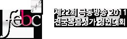극동방송 복음성가 경연대회